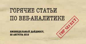 Горячие статьи по веб-аналитике – Еженедельный дайджест (22.08.2018)