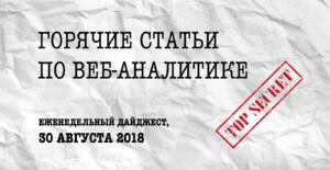 Горячие статьи по веб-аналитике – Еженедельный дайджест (30.08.2018)