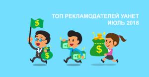 Топ рекламодателей Уанет, Июль 2018