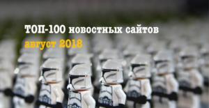 ТОП-100 украинских новостных сайтов за август 2018