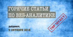 Горячие статьи по веб-аналитике – Дайджест Секретного Агентства (09.10.2018)
