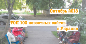ТОП-100 новостных сайтов в Украине, октябрь 2018