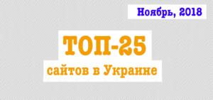 ТОП-25 сайтов в Украине за ноябрь 2018