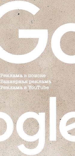 Реклама в поиске Google, баннерная реклама, реклама в Youtube