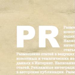 PR, написание статей, размещение статей на ведущих украинских онлайн изданиях