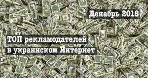 ТОП рекламодателей в украинском Интернет, декабрь 2018