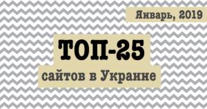 ТОП-25 сайтов в Украине за январь 2019