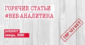 Горячие статьи по веб-аналитике – Дайджест Секретного Агентства (21.01.2020)