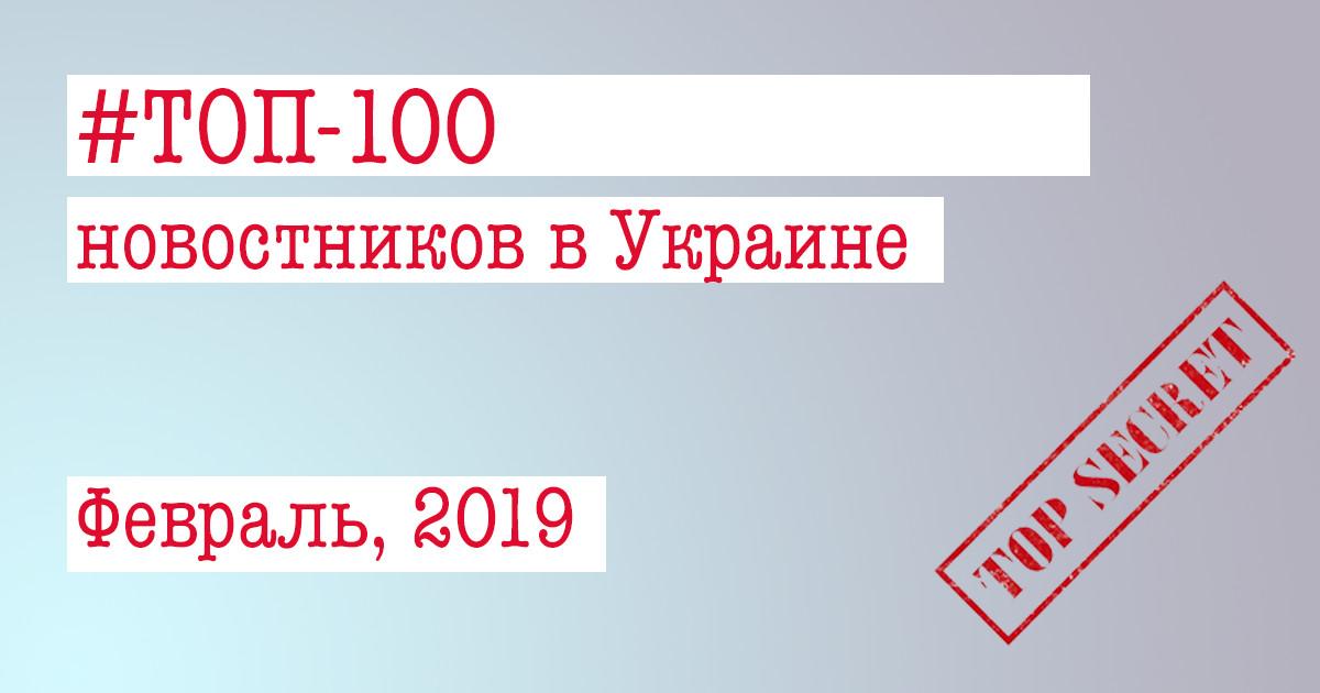 ТОП-100 новостных сайтов в Украине за февраль 2019