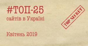 ТОП-25 сайтів в Україні за квітень 2019