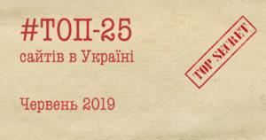 ТОП-25 сайтів в Україні за червень 2019