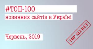 ТОП-100 новинних сайтів в Україні за червень 2019