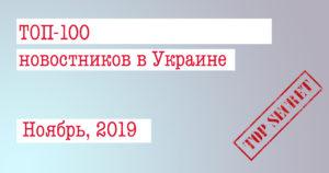 ТОП-100 новостных сайтов в Украине за ноябрь 2019