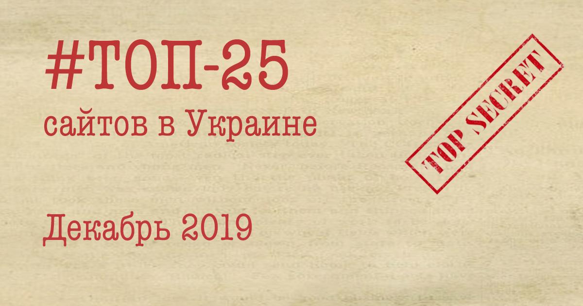 ТОП-25 сайтов в Украине за декабрь 2019