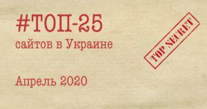 ТОП-25 сайтов в Украине за апрель 2020