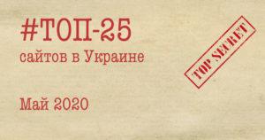 ТОП-25 сайтов в Украине за май 2020
